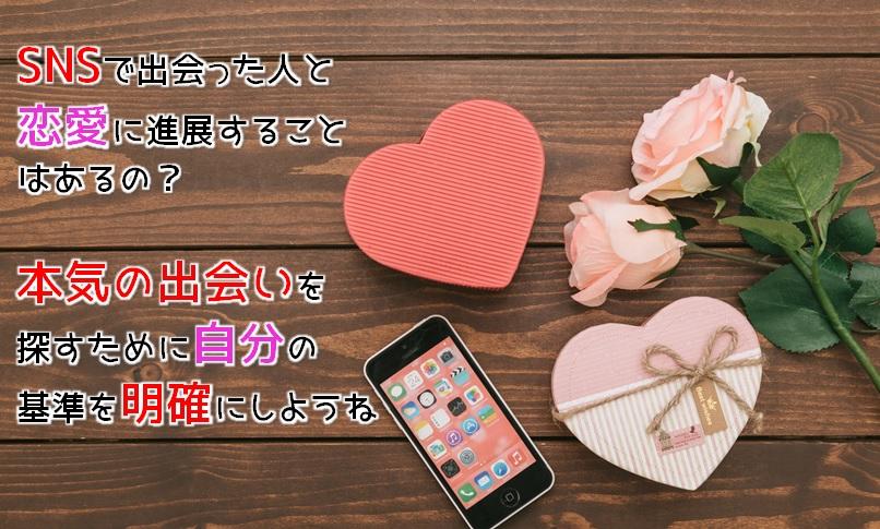 24c371efa785 SNSから恋愛に発展!?今どきのネット恋愛事情を徹底検証   和佐恋愛塾